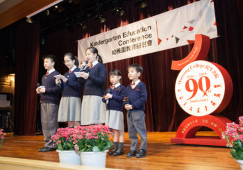 Munsang College Kindergarten Conference: Revisiting Kindergarten Education